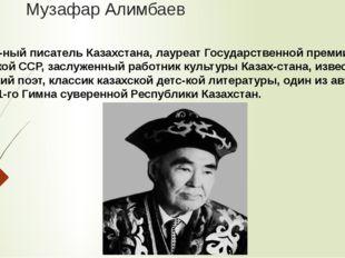 Музафар Алимбаев  народный писатель Казахстана, лауреат Государственной пр