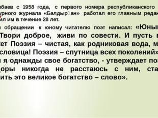 М. Алимбаев с 1958 года, с первого номера республиканского детского литерату