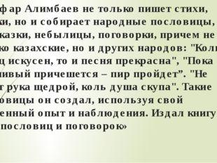 Музафар Алимбаев не только пишет стихи, сказки, но и собирает народные послов