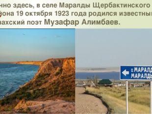 Именно здесь, в селе Маралды Щербактинского района 19 октября 1923 года родил