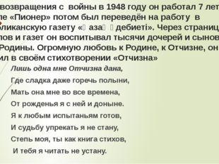 После возвращения с войны в 1948 году он работал 7 лет в журнале «Пионер» п