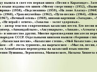 В 1952 году вышла в свет его первая книга «Песни о Караганде». Затем на казах