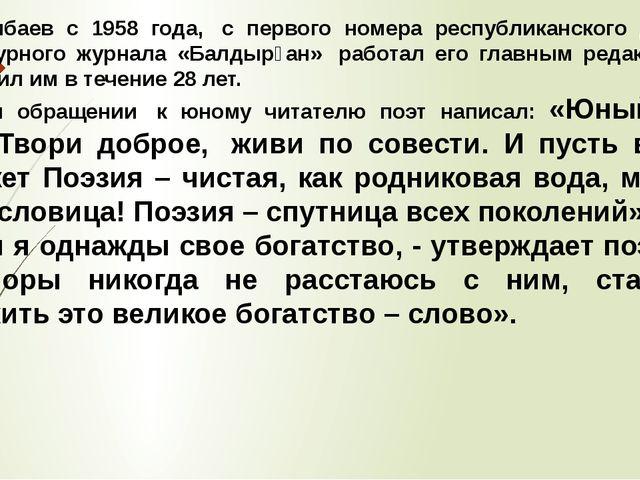 М. Алимбаев с 1958 года, с первого номера республиканского детского литерату...