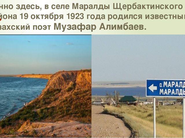 Именно здесь, в селе Маралды Щербактинского района 19 октября 1923 года родил...