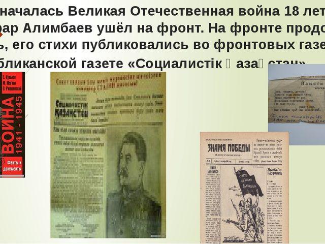 Когда началась Великая Отечественная война 18 летний Музафар Алимбаев ушёл на...