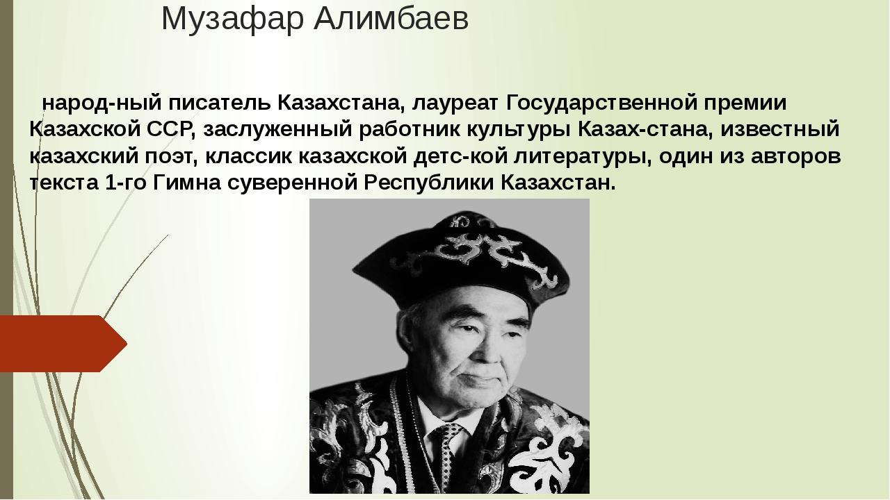 Музафар Алимбаев  народный писатель Казахстана, лауреат Государственной пр...