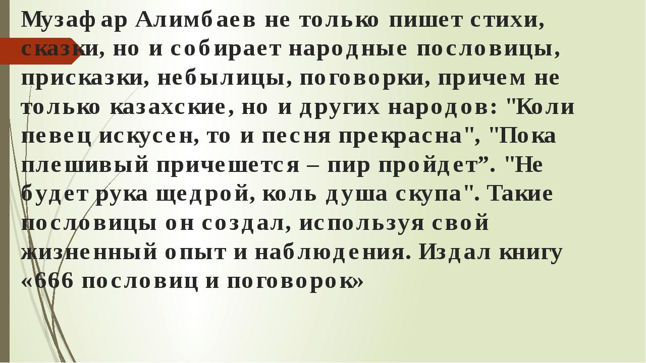 Музафар Алимбаев не только пишет стихи, сказки, но и собирает народные послов...
