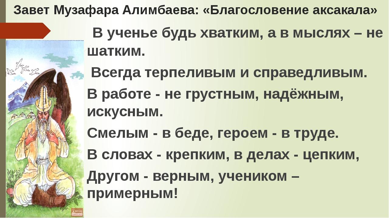 Завет Музафара Алимбаева: «Благословение аксакала» В ученье будь хватким, а...