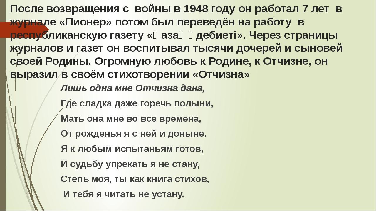 После возвращения с войны в 1948 году он работал 7 лет в журнале «Пионер» п...