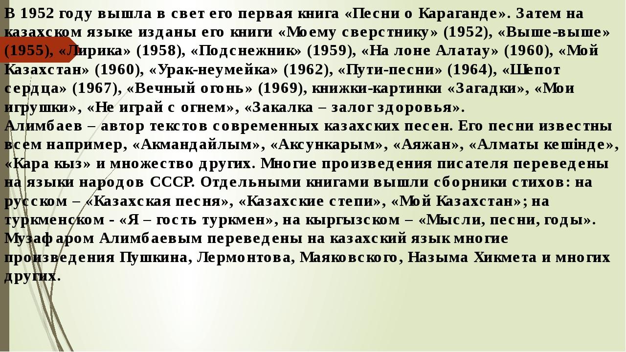 В 1952 году вышла в свет его первая книга «Песни о Караганде». Затем на казах...