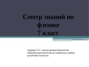 Смотр знаний по физике 7 класс Гарипова Г.Е.- учитель физики Нармонской общео