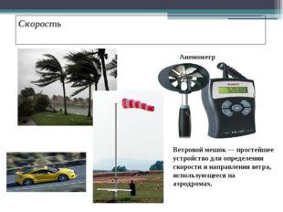 Скорость Ветровой мешок — простейшее устройство для определения скорости и на