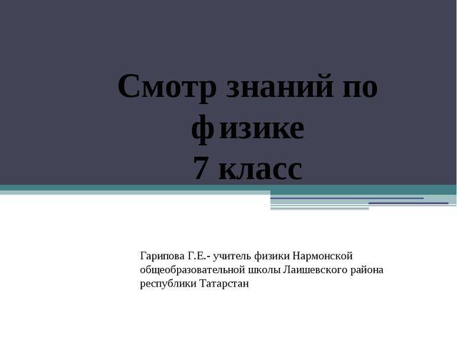 Смотр знаний по физике 7 класс Гарипова Г.Е.- учитель физики Нармонской общео...