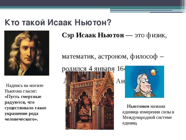 Кто такой Исаак Ньютон? Сэр Исаак Ньютон — это физик, математик, астроном, фи...