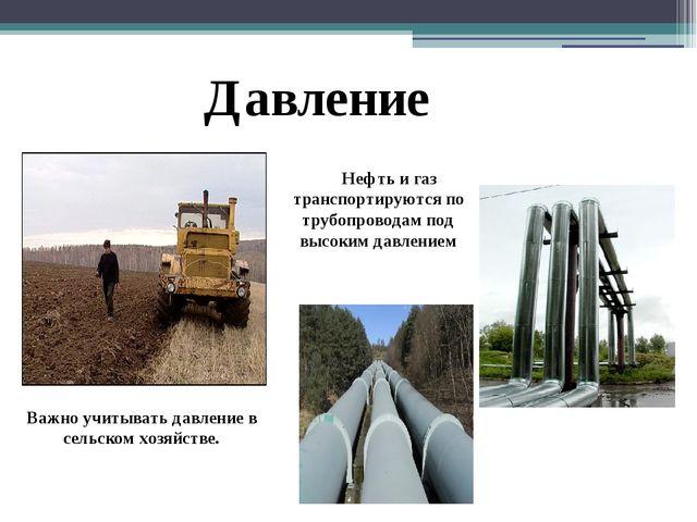 Давление Важно учитывать давление в сельском хозяйстве. Нефть и газ транспорт...