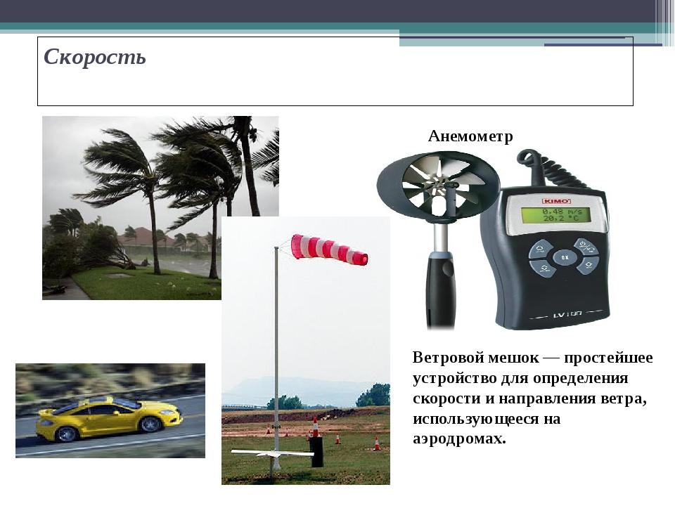 Скорость Ветровой мешок — простейшее устройство для определения скорости и на...