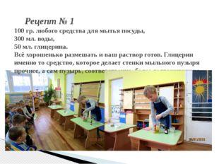 Рецепт № 1 100 гр. любого средства для мытья посуды, 300 мл. воды, 50 мл. гли