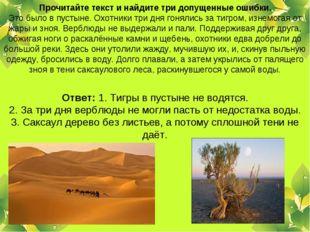 Прочитайте текст и найдите три допущенные ошибки. Это было в пустыне. Охотник