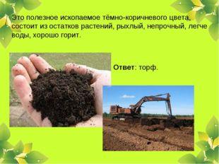 Это полезное ископаемое тёмно-коричневого цвета, состоит из остатков растений