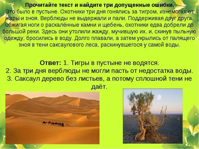Прочитайте текст и найдите три допущенные ошибки. Это было в пустыне. Охотник...