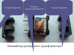 Внешний вид разобранного трансформатора Стальной сердечник Стальной сердечни