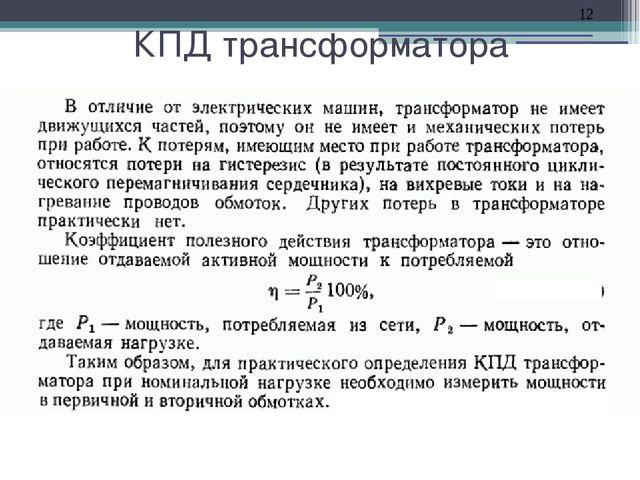 КПД трансформатора