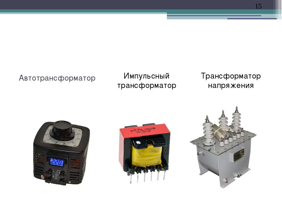 Автотрансформатор Трансформатор напряжения Импульсный трансформатор
