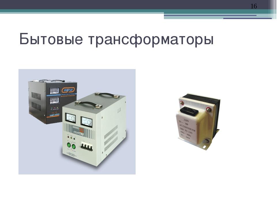 Бытовые трансформаторы