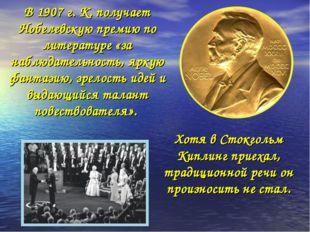 В 1907 г. К. получает Нобелевскую премию по литературе «за наблюдательность,