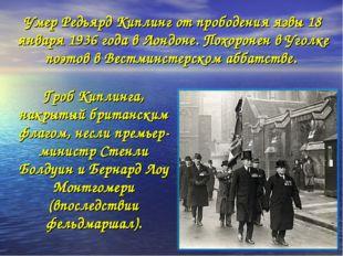 Умер Редьярд Киплинг от прободения язвы 18 января 1936 года в Лондоне. Похоро