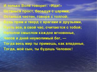 И только Воля говорит: «Иди!» Останься прост, беседуя с царями, Останься чест