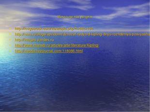 Используемые ресурсы: http://knigostock.com/viewtopic.php?f=5&t=164 http://nn