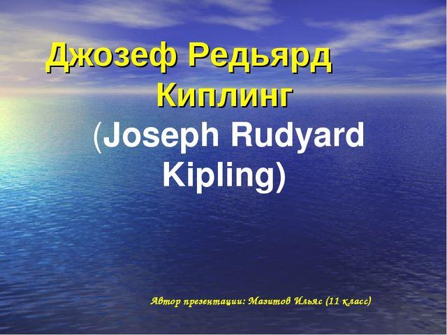 Джозеф Редьярд Киплинг (Joseph Rudyard Kipling) Автор презентации: Мазитов...