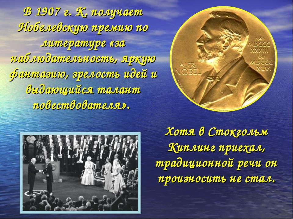 В 1907 г. К. получает Нобелевскую премию по литературе «за наблюдательность,...