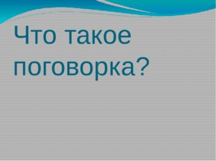 Что такое поговорка?