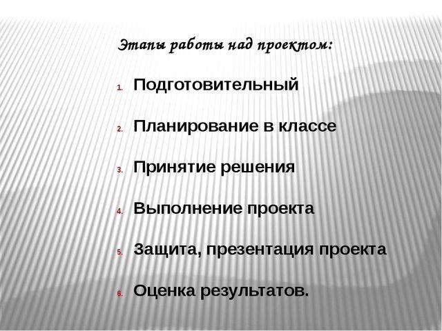 Этапы работы над проектом: Подготовительный Планирование в классе Принятие ре...