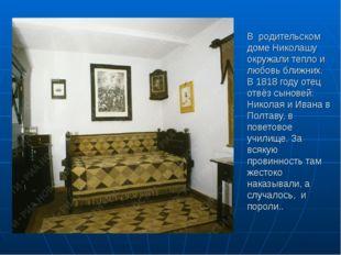 В родительском доме Николашу окружали тепло и любовь ближних. В 1818 году оте
