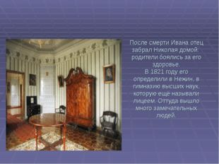 После смерти Ивана отец забрал Николая домой: родители боялись за его здоровь
