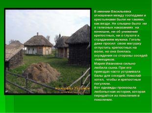 В имении Васильевка отношения между господами и крестьянами были не такими, к