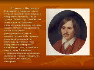 В Полтаве, в Миргороде, в Сорочинцах и Диканьке Гоголя считали важной птицей