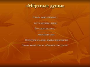 «Мёртвые души» Гоголь зорко взглянул – вот те мертвые души: Все закрыли глаза