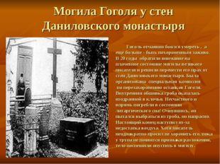 Могила Гоголя у стен Даниловского монастыря Гоголь отчаянно боялся умереть ,