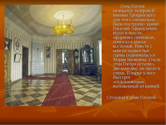Отец Гоголя увлекался театром.В имении Трощинского для этого специально было...