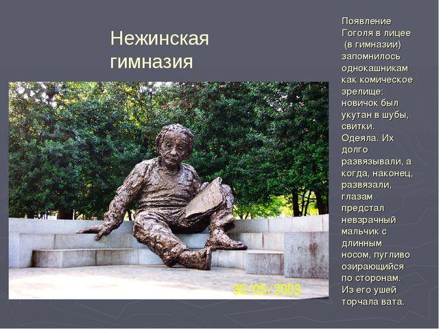 Появление Гоголя в лицее (в гимназии) запомнилось однокашникам как комическое...