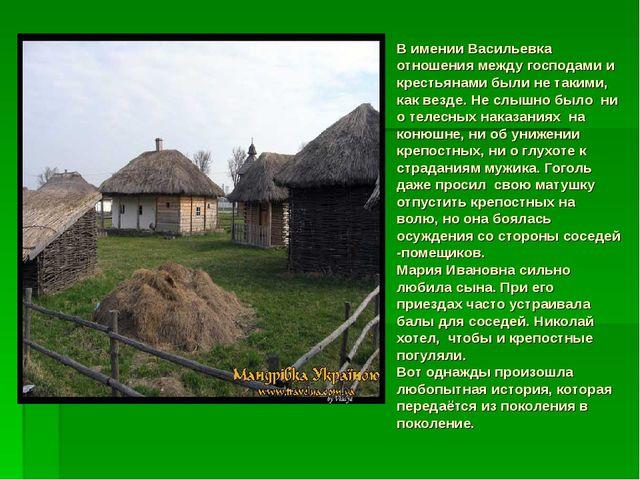 В имении Васильевка отношения между господами и крестьянами были не такими, к...