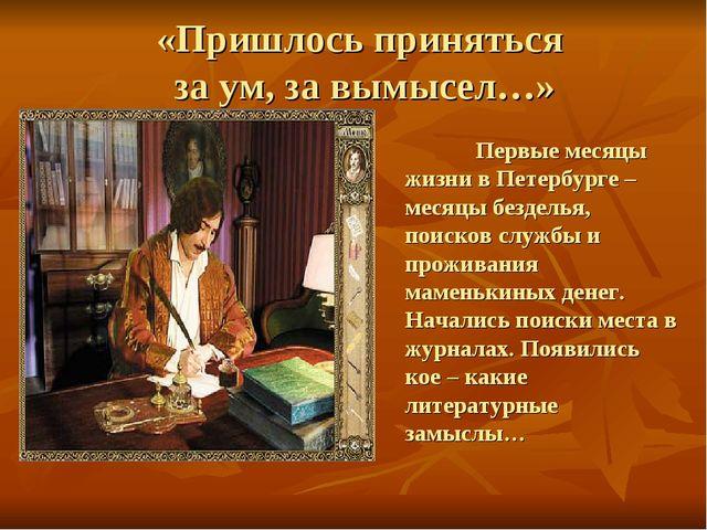 «Пришлось приняться за ум, за вымысел…» Первые месяцы жизни в Петербурге – ме...