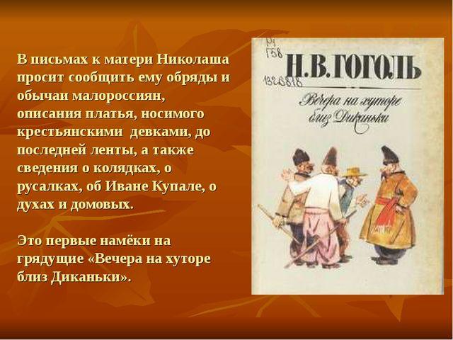 В письмах к матери Николаша просит сообщить ему обряды и обычаи малороссиян,...
