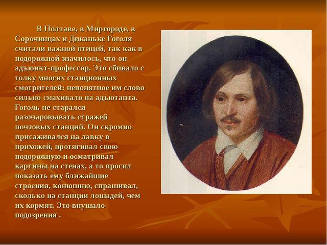 В Полтаве, в Миргороде, в Сорочинцах и Диканьке Гоголя считали важной птицей...