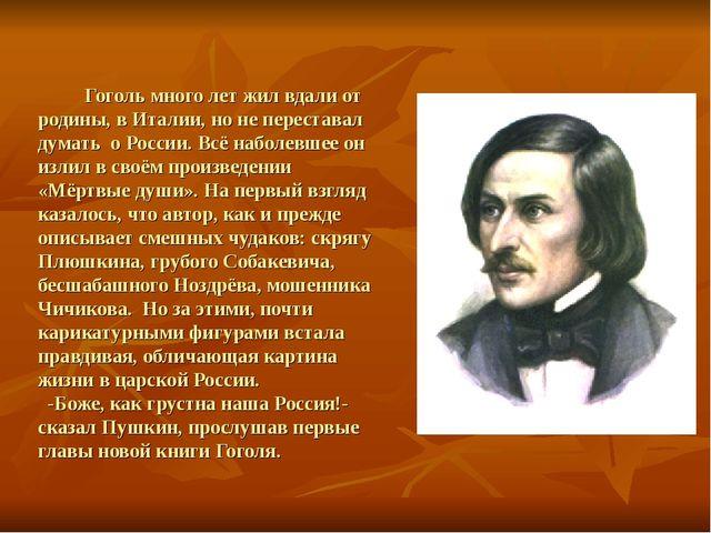 Гоголь много лет жил вдали от родины, в Италии, но не переставал думать о Ро...