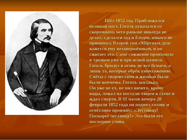 Шёл 1852 год. Приближался великий пост. Гоголь отказался от скоромного, чего...